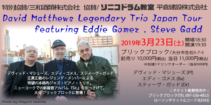 大分のドラム教室 ソニコドラム教室協賛 David Matthews Legendary Trio Japan Tour featuring Eddie Gomez , Steve Gadd