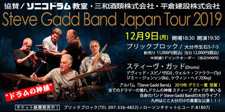 大分のドラム教室 ソニコドラム教室協賛 Steve Gadd Japan Tour 2019