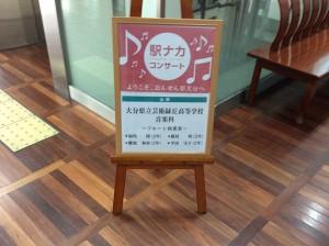 大分駅ナカコンサート
