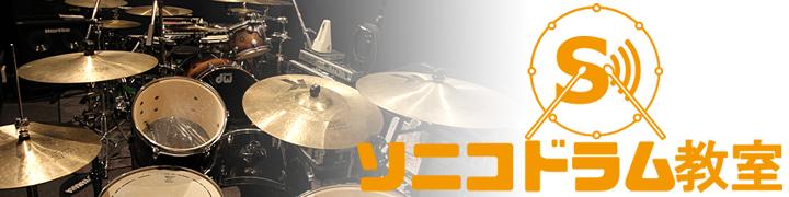 大分市のドラム教室 ソニコドラム教室