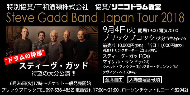 大分のドラム教室 ソニコドラム教室協賛 Steve Gadd Japan Tour 2018