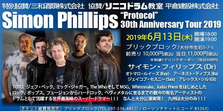 大分のドラム教室 ソニコドラム教室協賛 Simon Phillips Protocol 30th Anniversary Tour 2019