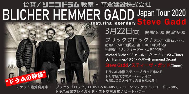 大分のドラム教室 ソニコドラム教室協賛 Blicher Hemmer Gadd Japan Tour 2020